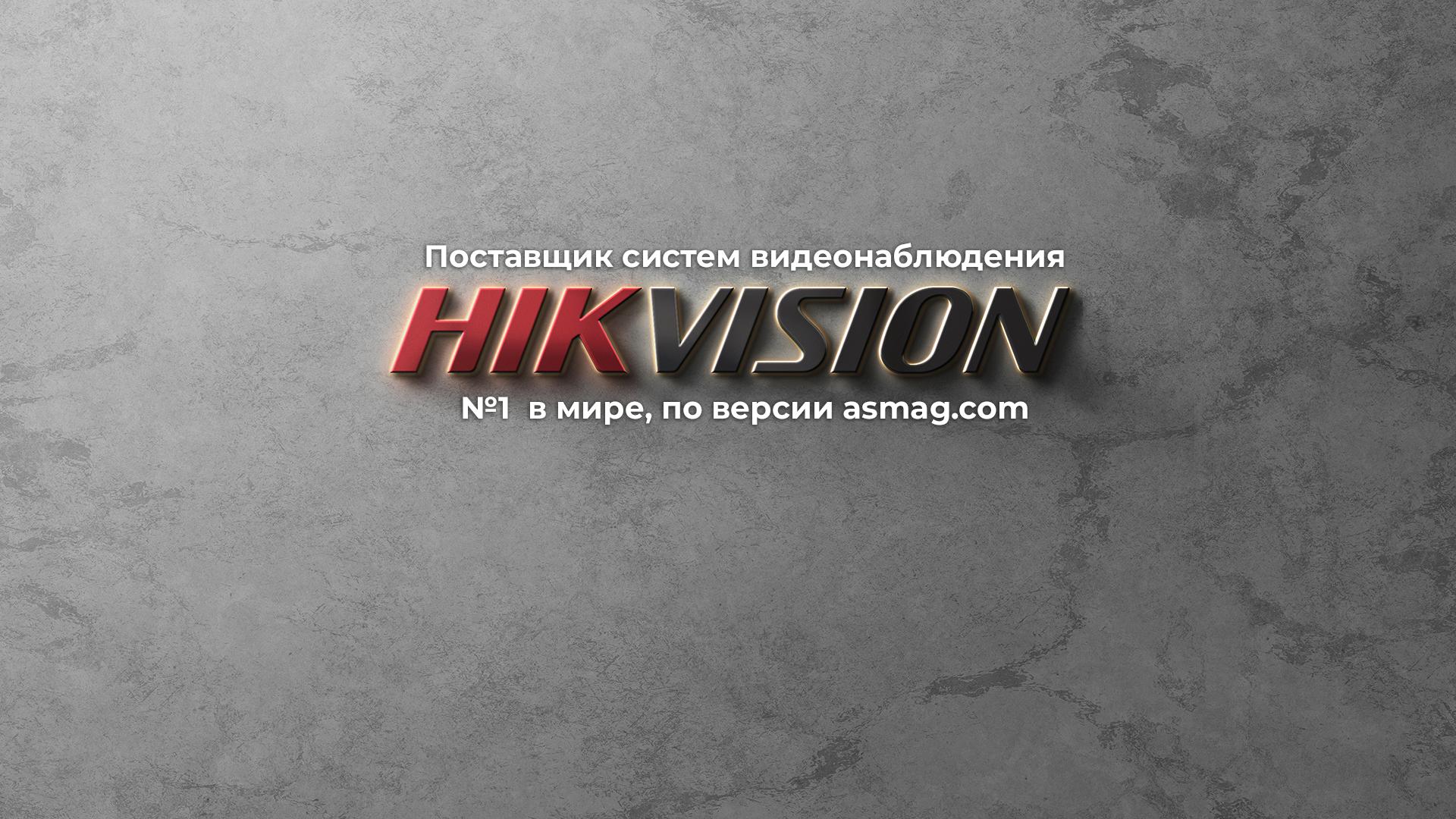 Hikvision поставщик систем видеонаблюдения №1 в мире, по версии asmag.com